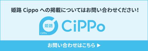姫路Cippoへの掲載についてはお問い合わせください!