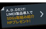 SDGs取組み紹介HPプレゼント