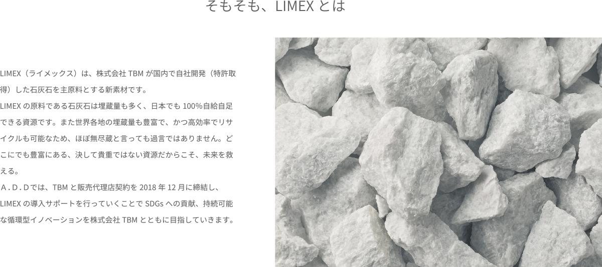 そもそもLIMEXとは
