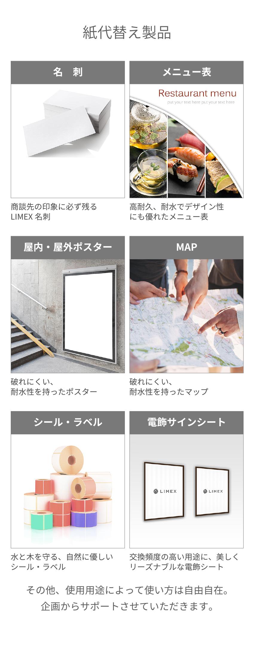 紙代替え製品