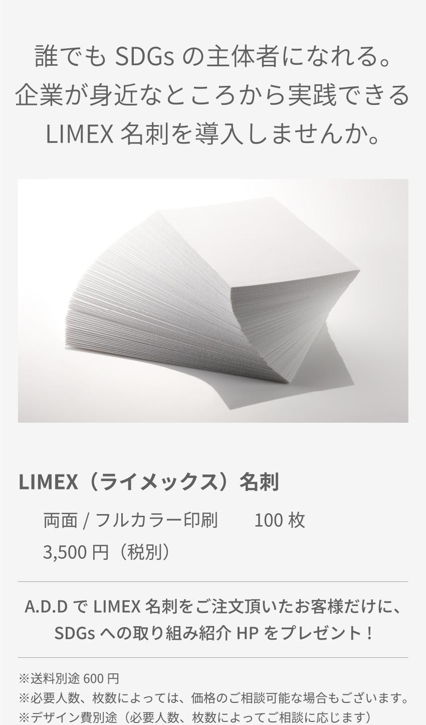 誰でもSDGsの主体者になれる。企業が身近なところから実践できるLIMEX名刺を導入しませんか。