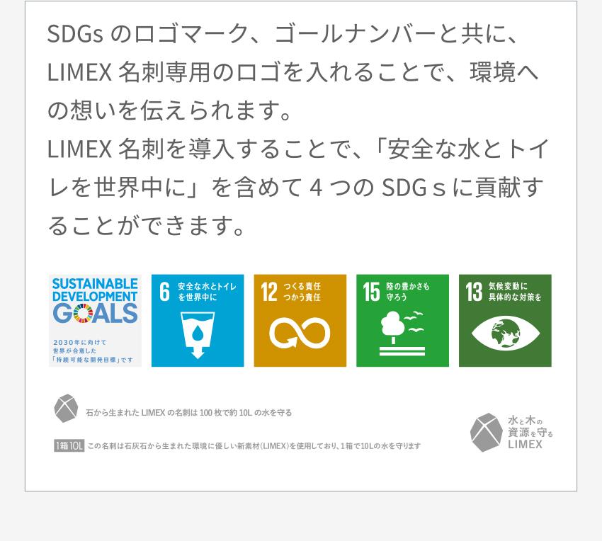 SDGsのロゴマーク、ゴールナンバーと共に、LIMEX名刺専用のロゴを入れることで、環境への想いを伝えられます。