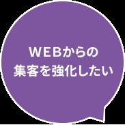 WEBからの集客を強化したい