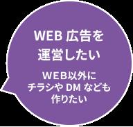 WEB広告を運営したい WEB以外にチラシやDMなども作りたい