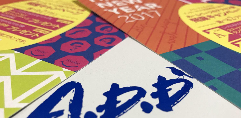 年賀状デザイン_ADD3
