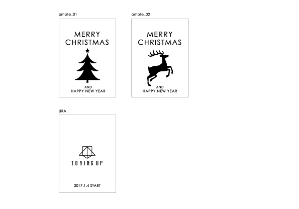 クリスマスカード_ギフト用