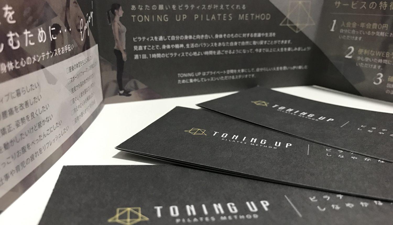 フライヤーデザイン_toningup1