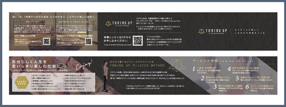 フライヤーデザイン_toningup4