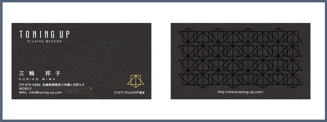 名刺デザイン_TONING UP3