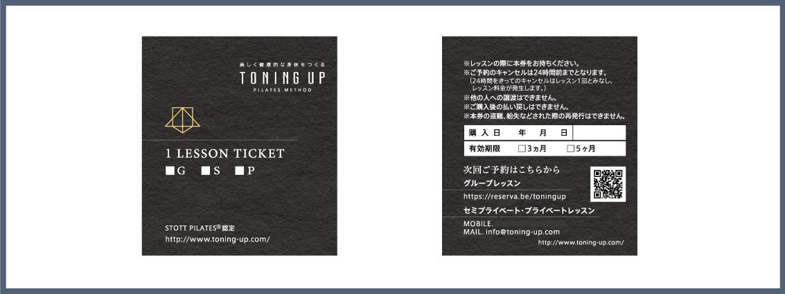 チケットデザイン_印刷toningup1