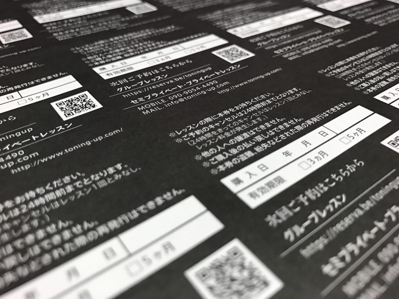 チケットデザイン_印刷toningup3