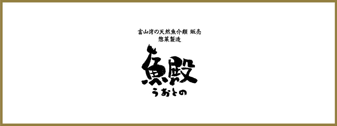ロゴマーク_魚殿1