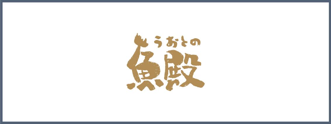 ロゴマーク_魚殿2