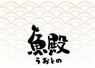 ロゴマーク_魚殿3
