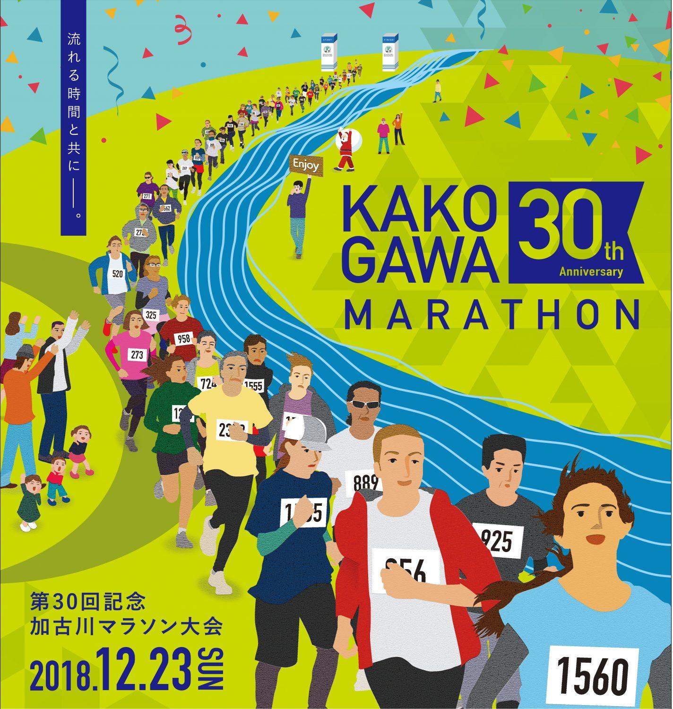 2018 Kakogawa marathon