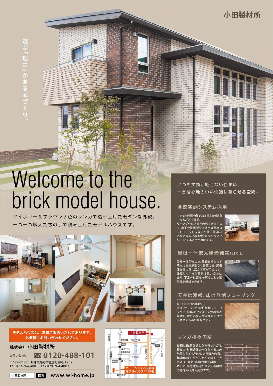 20190316_modelhouse_B4_v3z-01