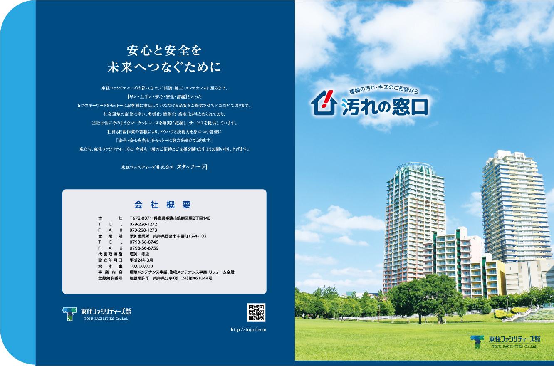 20190218_A4_folder_東住様用_omote
