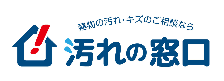 汚れの窓口_logo_D
