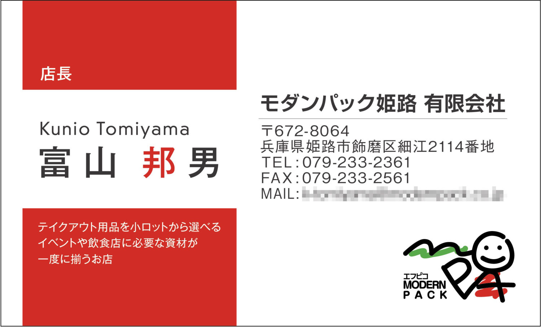 modan_tomiyama_BC_omote