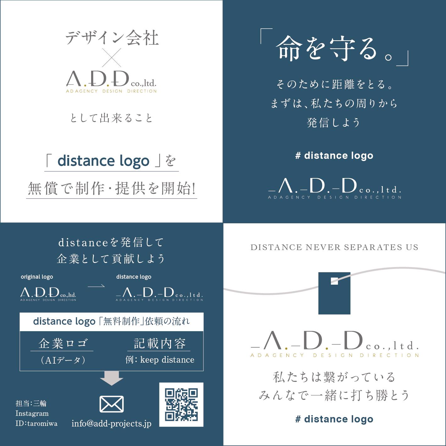 COVID19_ADD_発信用ツール2-05