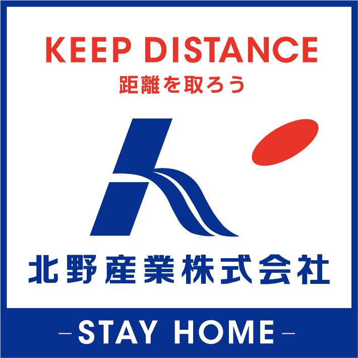 COVID19_kitanoya_logo4h_北野産業様