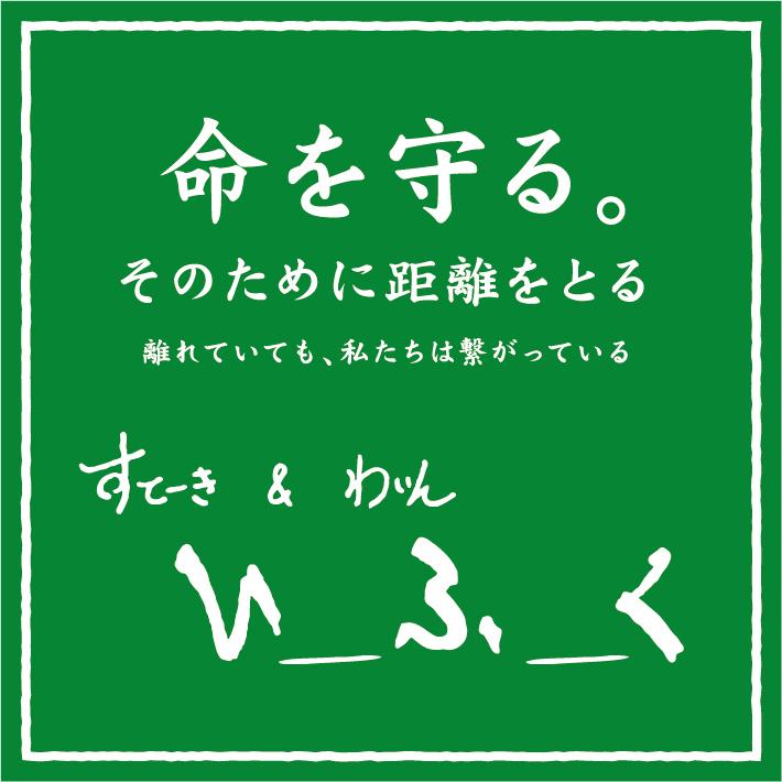 COVID19_ifuku_logo-01