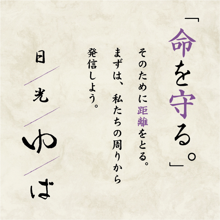 COVID19_nikkoyuba_logo2-01