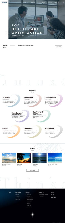 Thinkout -日本医療の未来のために- – 210629-102816