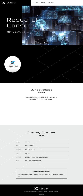 Xeno-hoc|仮説設定からアクセプトまで全てのフェーズで研究をコンサルティング – 210629-095944