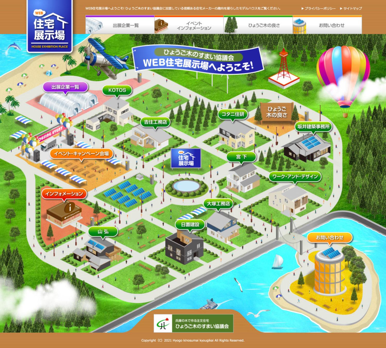 ひょうご木のすまい協議会 WEB展示場 – 210716-202027